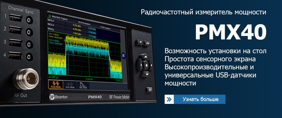 Радиочастотный измеритель мощности PMX40
