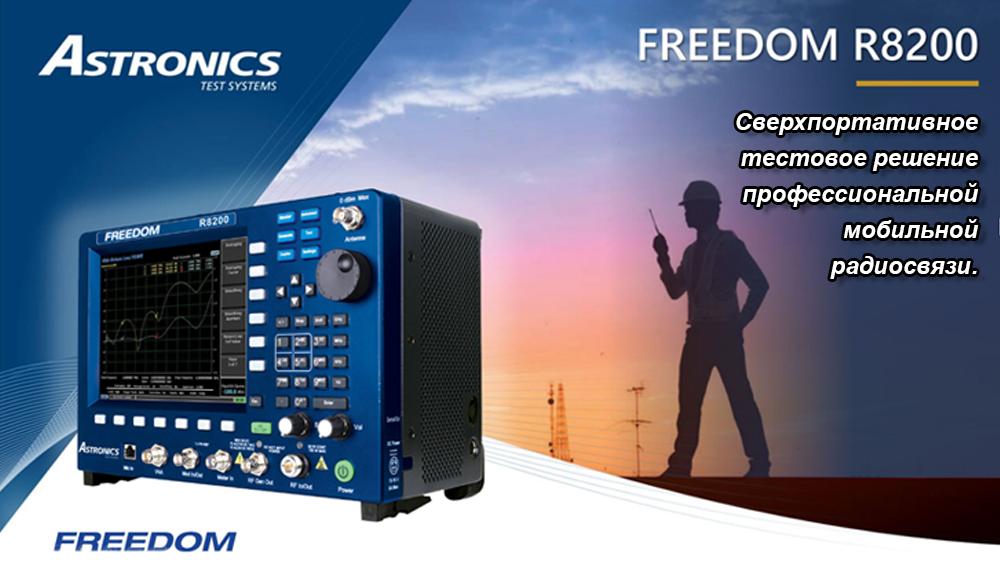 Представление Freedom R8200 анализатора систем радиосвязи