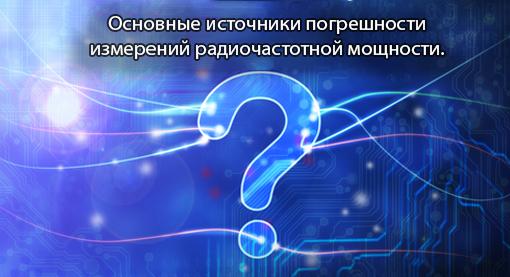 Бесплатный вебинар от Bird Technologies на тему: Основные источники погрешности измерений радиочастотной мощности.